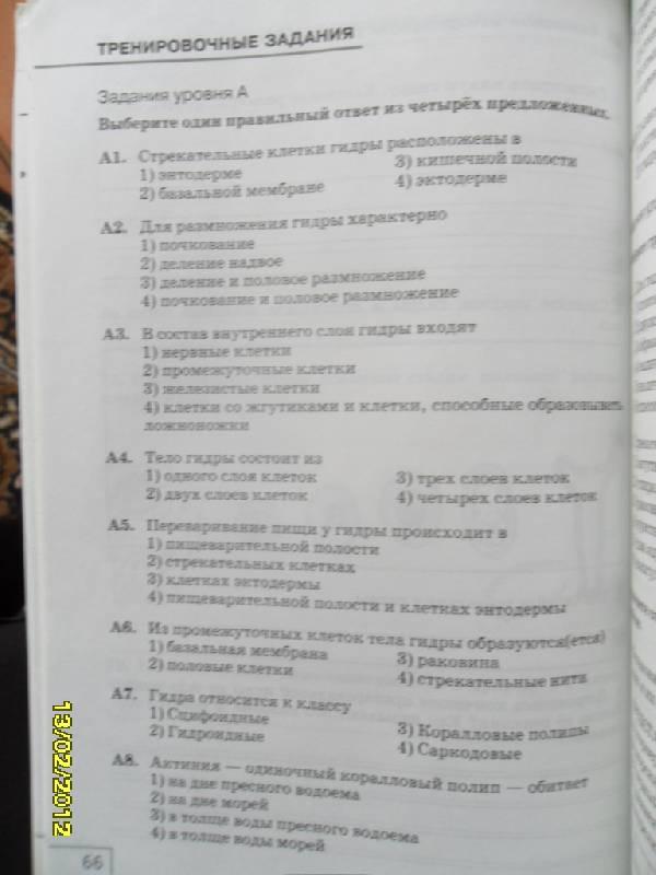 Иллюстрация 17 из 21 для книги биология