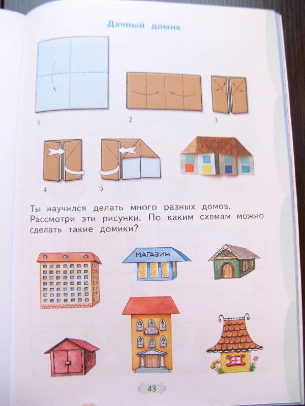 Технология 3 класс как сделать домик из бумаги