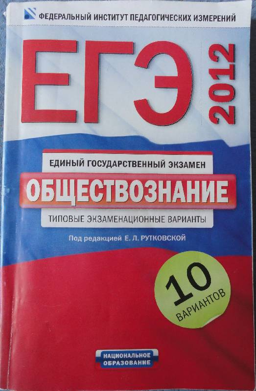 Справочник баранова по обществознанию 2016 егэ читать