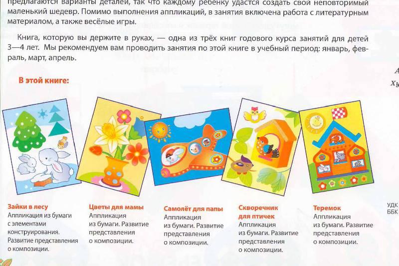 Занятия аппликации в детском саду