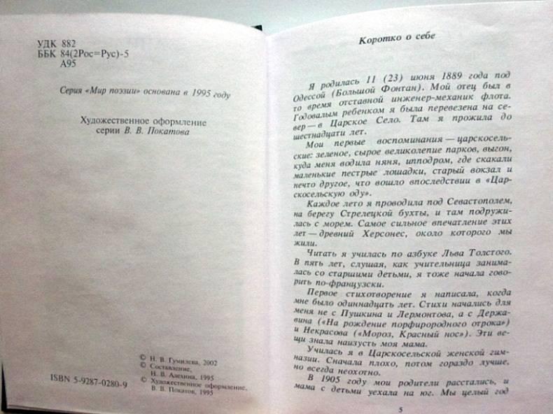 Иллюстрация 1 из 2 для Примите этот дар...: Стихотворения - Анна Ахматова | Лабиринт - книги. Источник: Прудаева  Анастасия Александровна