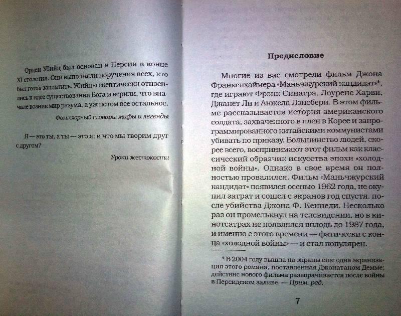 Иллюстрация 1 из 3 для Маньчжурский кандидат: роман - Ричард Кондон | Лабиринт - книги. Источник: Natali*
