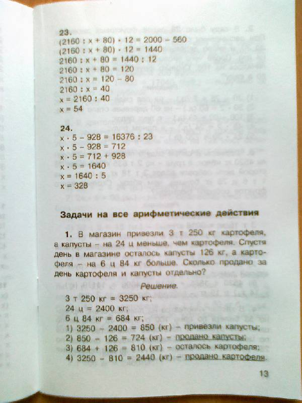 Задачи по математике с ответами для 8 класса