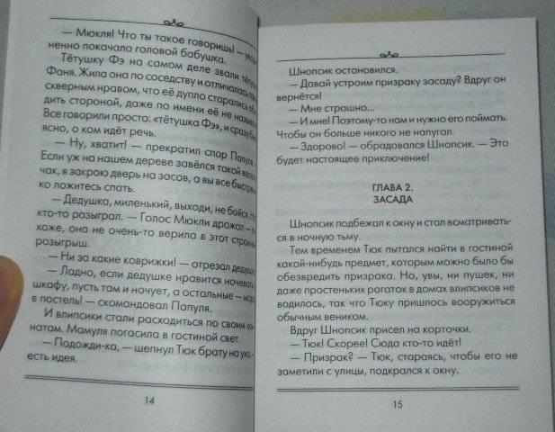 Емец книга Семи Дорог скачать