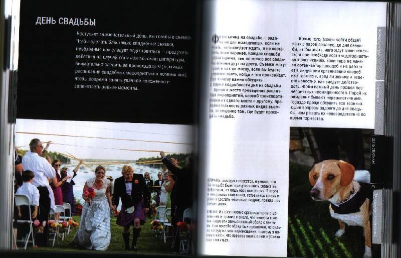 скачать мишель тернер свадебная фотография практическое руководство - фото 4