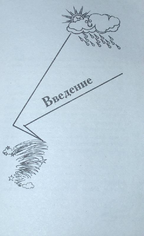 Иллюстрация 1 из 2 для Энциклопедия явлений природы - Светлана Карагод   Лабиринт - книги. Источник: Волчонок