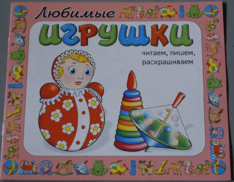 Иллюстрация 1 из 6 для Любимые игрушки | Лабиринт - книги. Источник: Iwolga