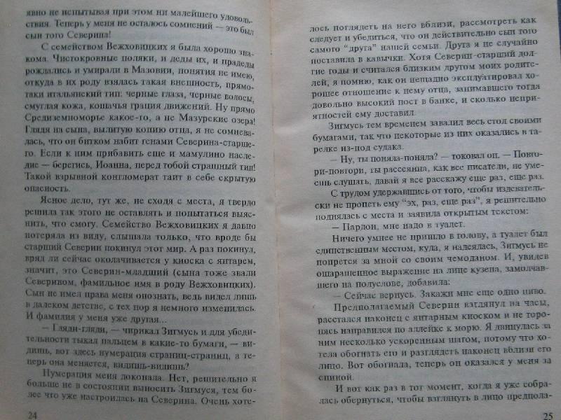Иллюстрация 1 из 5 для Свистопляска - Иоанна Хмелевская | Лабиринт - книги. Источник: bulochka