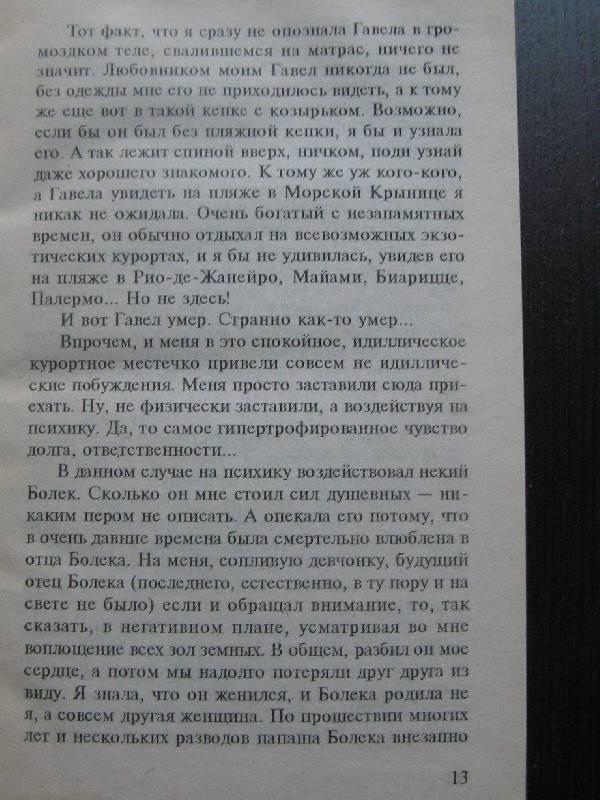 Иллюстрация 1 из 6 для Свистопляска - Иоанна Хмелевская   Лабиринт - книги. Источник: bulochka