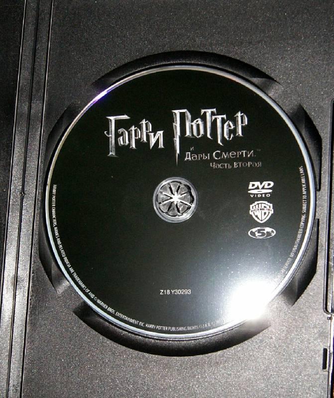 Иллюстрация 1 из 9 для Гарри Поттер и Дары смерти. Часть 2 (2DVD) - Дэвид Йейтс   Лабиринт - видео. Источник: Леонид Сергеев