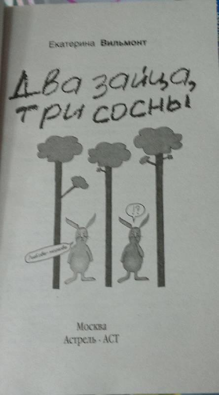 Иллюстрация 1 из 4 для Два зайца, три сосны - Екатерина Вильмонт | Лабиринт - книги. Источник: Леонид Сергеев
