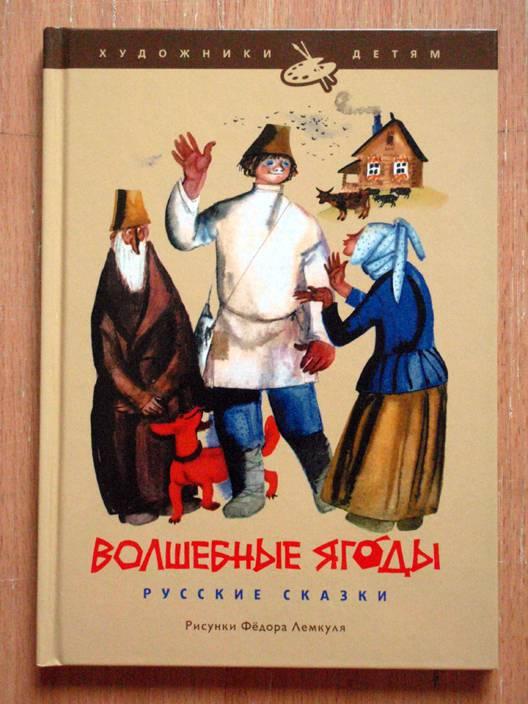 Иллюстрация 1 из 5 для Волшебные ягоды. Русские сказки | Лабиринт - книги. Источник: beet