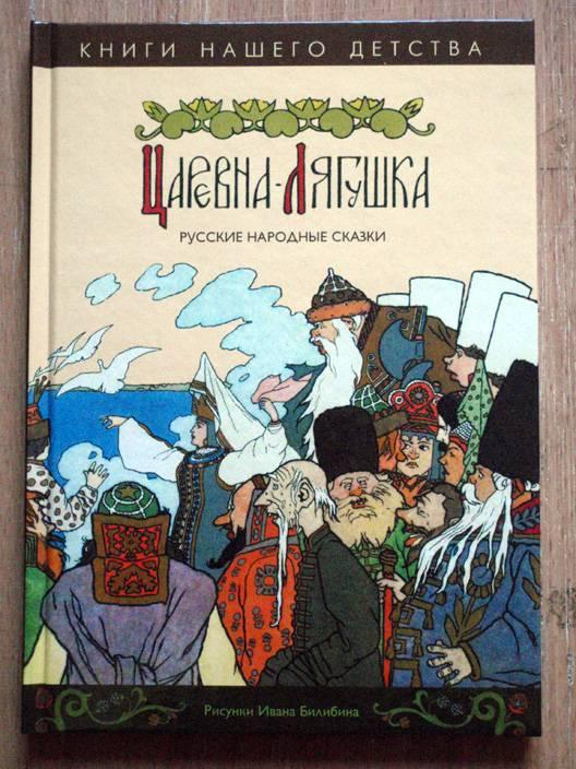 Иллюстрация 1 из 7 для Царевна-лягушка. Русские народные сказки   Лабиринт - книги. Источник: beet