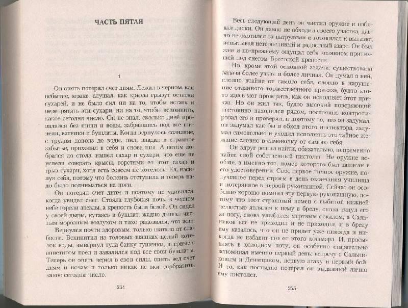 Иллюстрация 1 из 3 для В списках не значился - Борис Васильев   Лабиринт - книги. Источник: tati