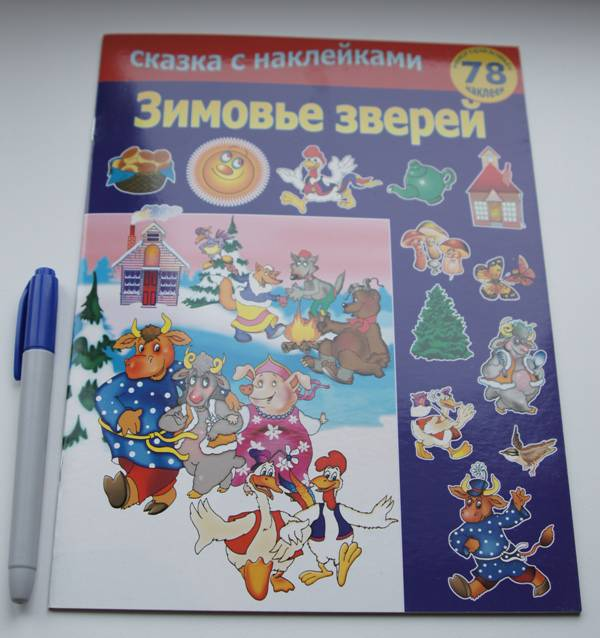 Иллюстрация 1 из 18 для Зимовье зверей   Лабиринт - книги. Источник: Демина  Елена Викторовна