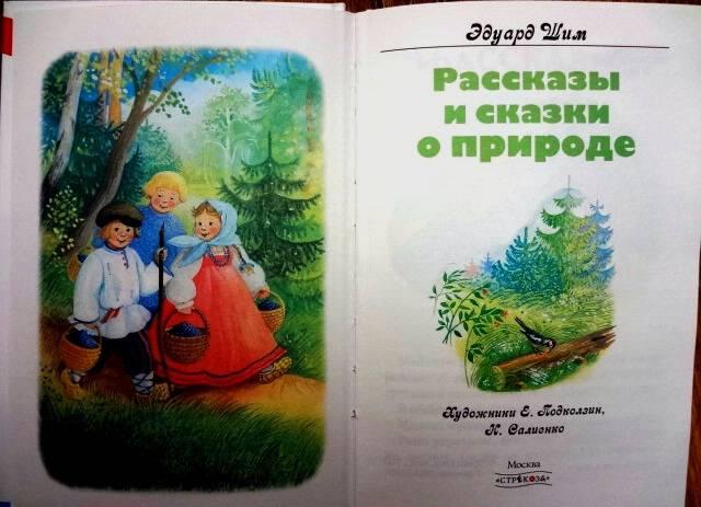 Иллюстрация 1 из 14 для Рассказы и сказки о природе - Эдуард Шим | Лабиринт - книги. Источник: kolobus