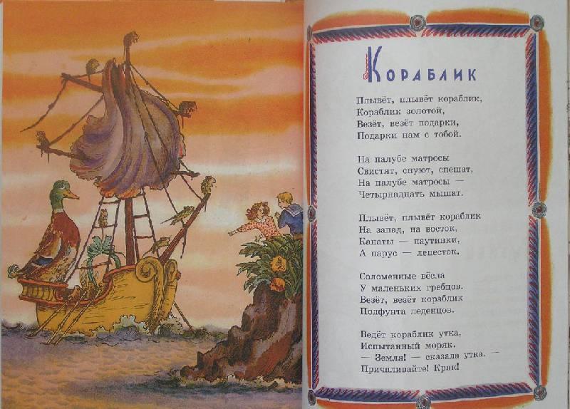 стихи о лодках и кораблях