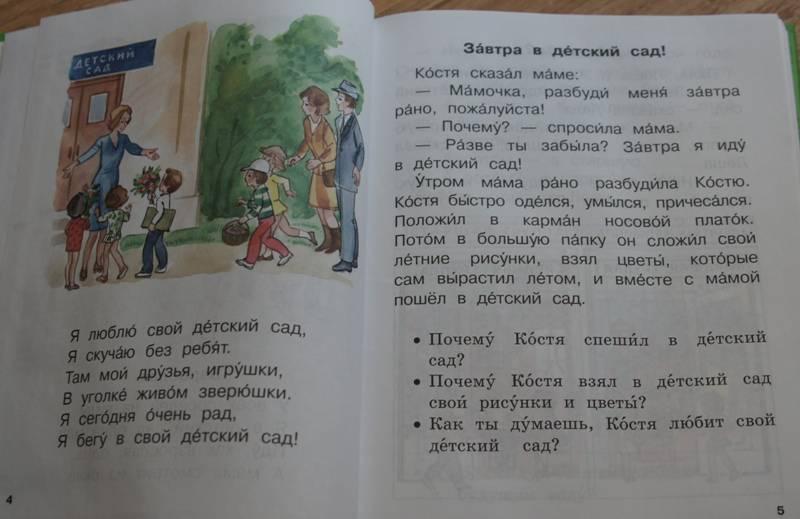 Книга для детей школьного возраста15