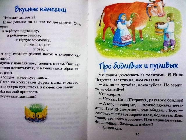 Читать сказки несказки э. шима