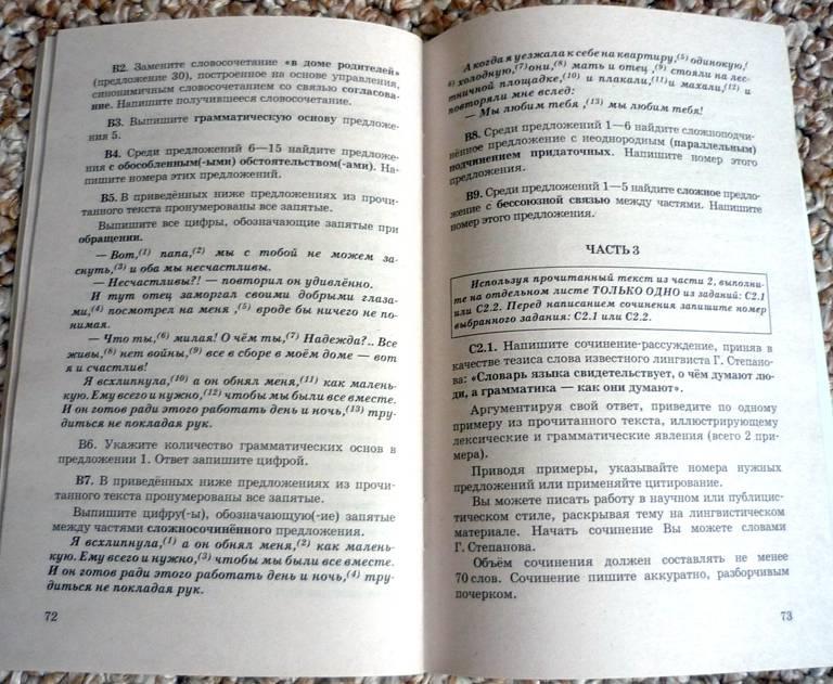 фипи заполнение бланков гиа по русскому языку