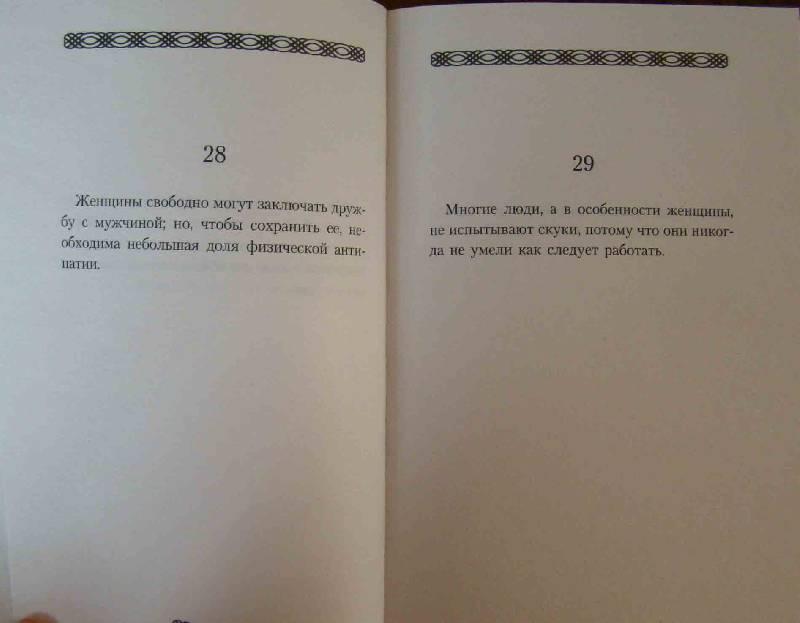 Иллюстрация 1 из 5 для Афоризмы - Фридрих Ницше   Лабиринт - книги. Источник: Easy