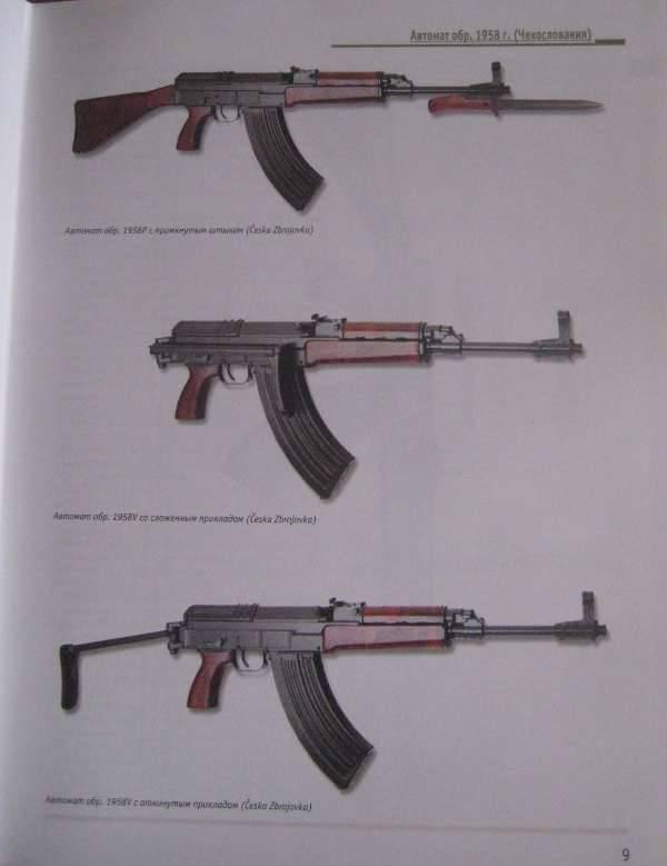 Иллюстрация 1 из 10 для Новейшая энциклопедия вооружений. Том 1. А-С | Лабиринт - книги. Источник: Virginia