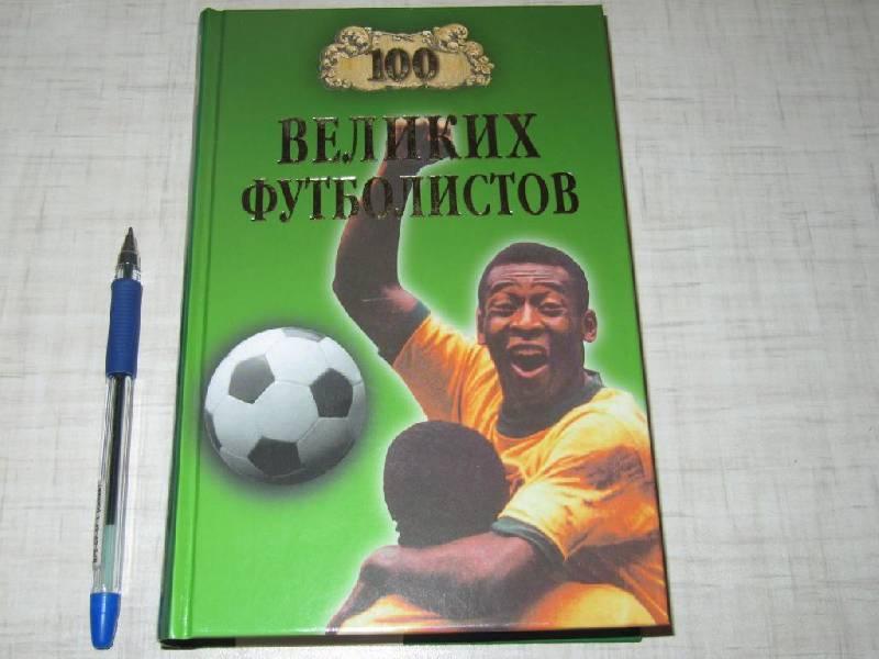 Иллюстрация 1 из 7 для 100 великих футболистов - Владимир Малов   Лабиринт - книги. Источник: Мурка