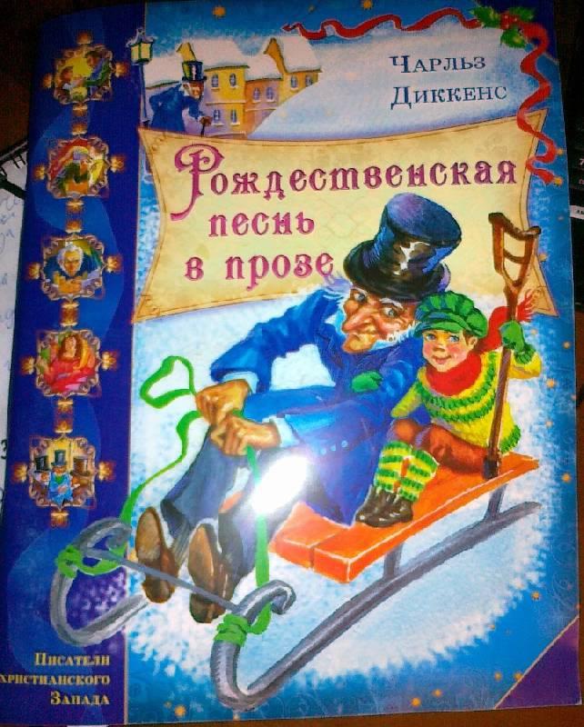 Сказки зарубежной литературы читать