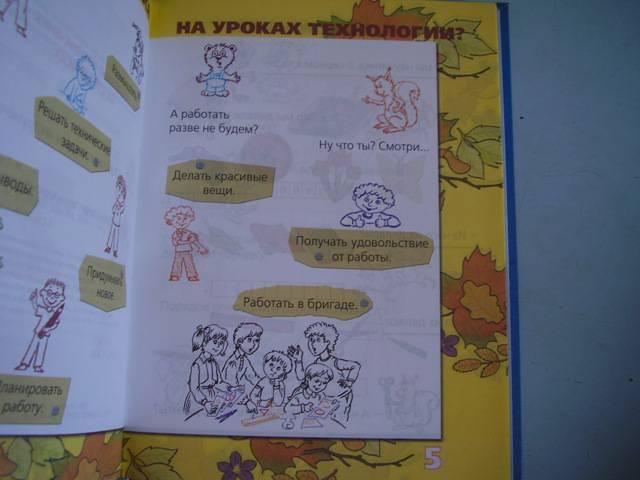 Иллюстрация 1 из 11 для Технология: Маленький мастер: учебник для 2 класса. ФГОС - Татьяна Геронимус | Лабиринт - книги. Источник: ИринаС