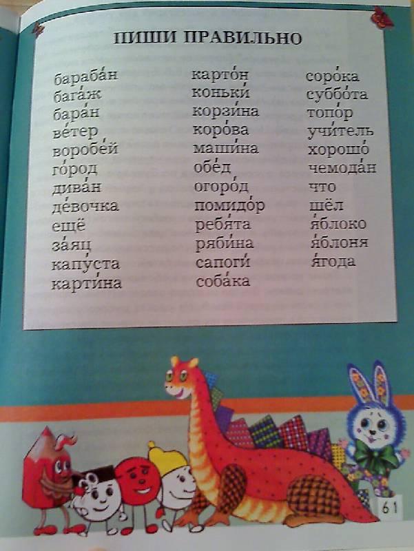 3 часть русский язык львова читать 7 класс