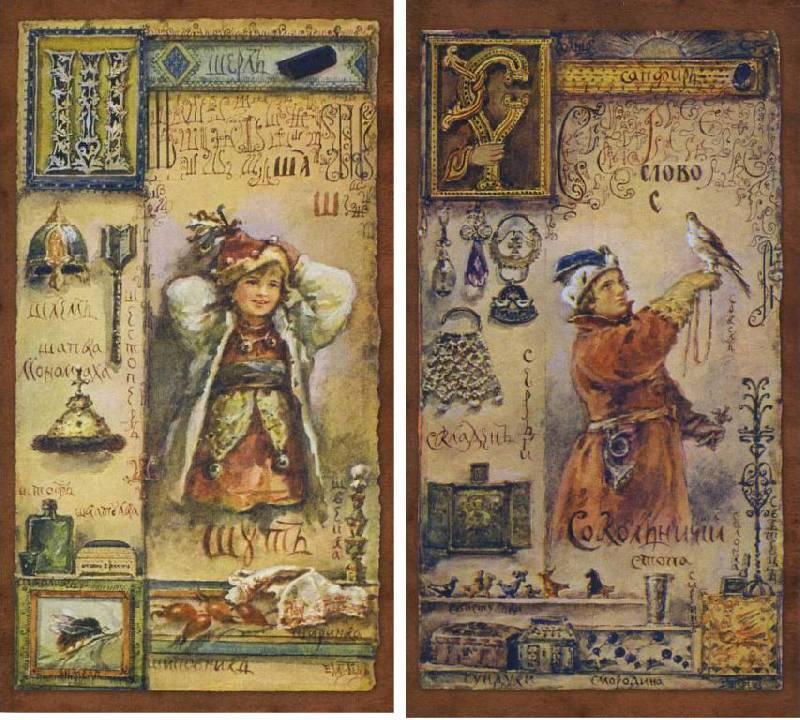 Азбука елизаветы бем на открытках