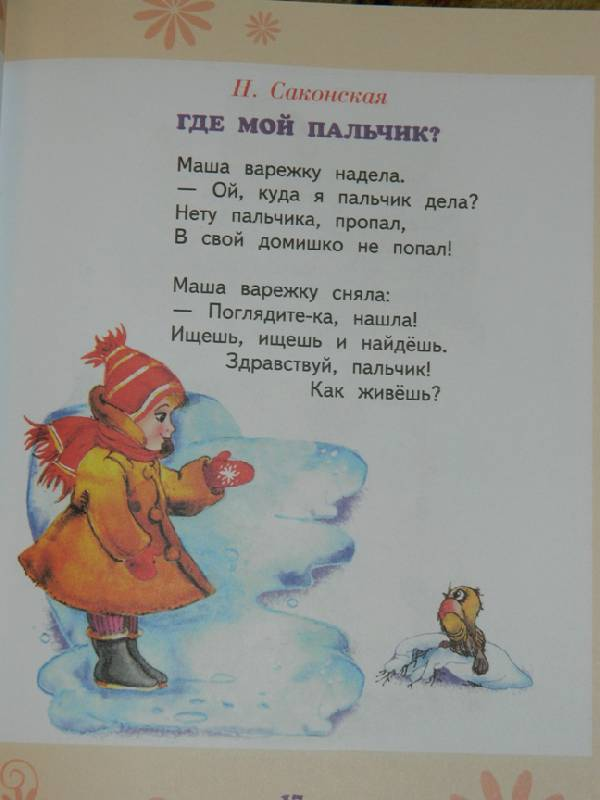 Стишки про деда мороза смешные детям