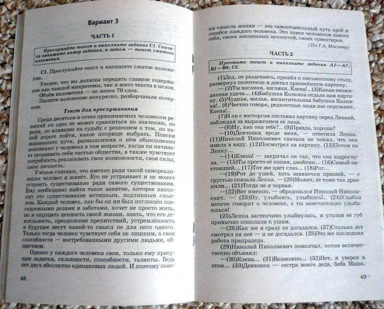 сочинение-рассуждение задания с1в сборниках подготовки гиа 9 класс 1 вариант