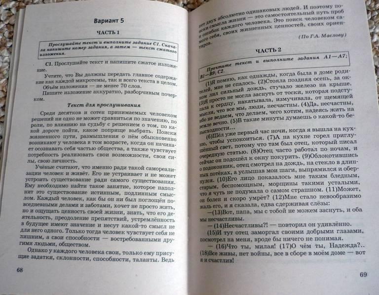 бланк отвектов 9 класс по русскому языку