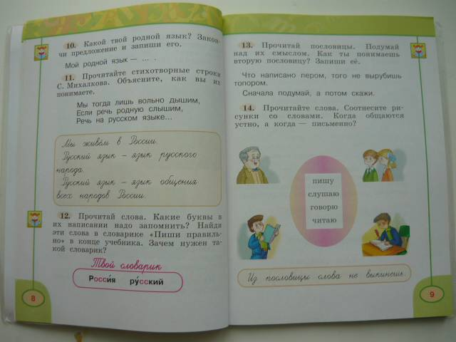 Гдз 1 класс климанова макеева часть 2 русский язык
