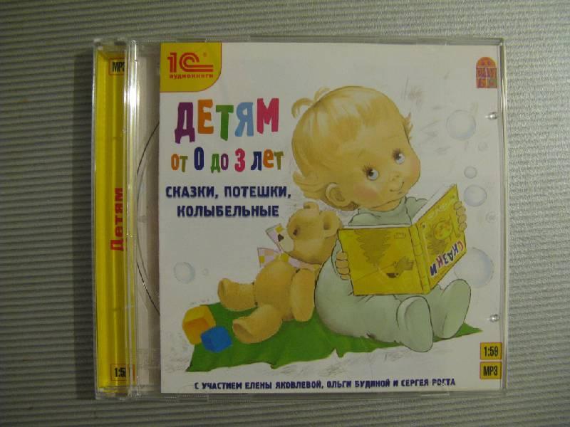 Иллюстрация 1 из 5 для Детям от 0 до 3 лет: сказки, потешки, колыбельные (CDmp3)   Лабиринт - аудио. Источник: Elate