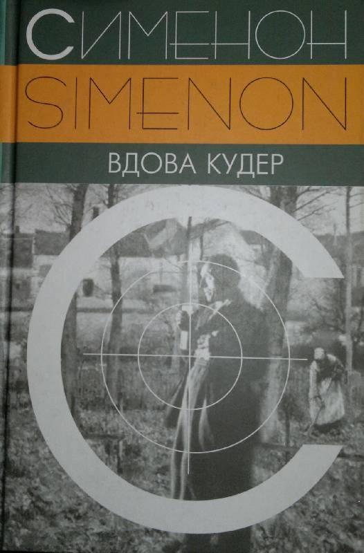 Иллюстрация 1 из 6 для Вдова Кудер - Жорж Сименон   Лабиринт - книги. Источник: Леонид Сергеев
