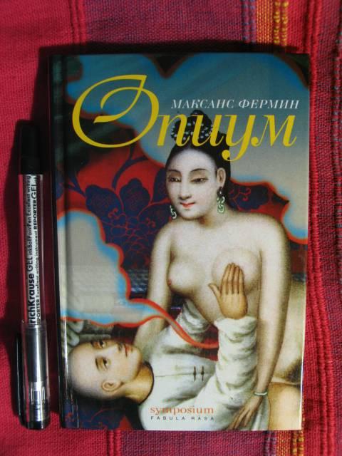 Иллюстрация 1 из 7 для Опиум - Максанс Фермин | Лабиринт - книги. Источник: manuna007