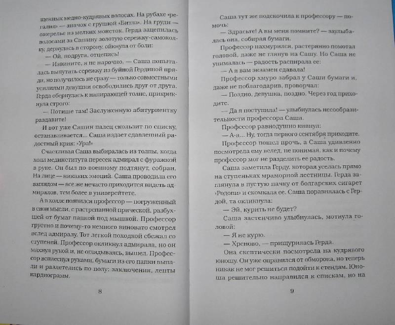 Книге дом солнца сукачев павловская