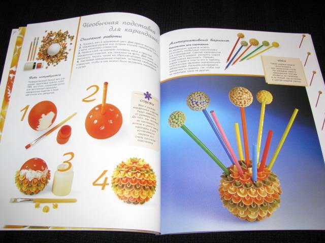 Иллюстрация 5 из 16 для книги поделки из