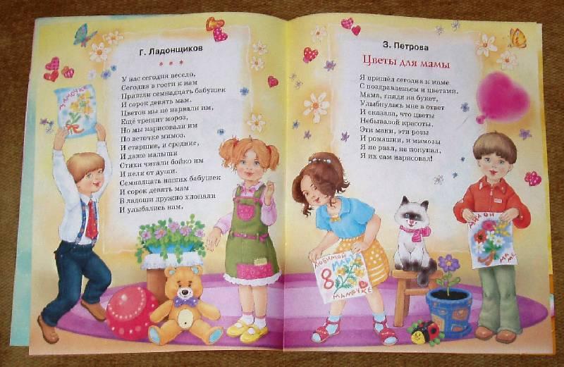Стих читает мама для ребенка