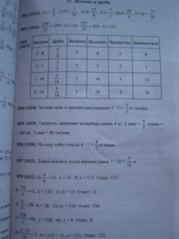 Работа по математике за 5 класс