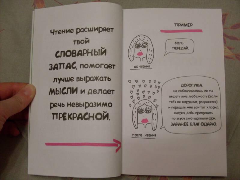 Как сделать так чтобы читать было интересно