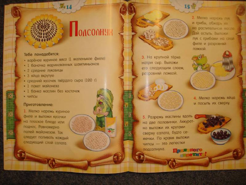 Как сделать рецепт читать