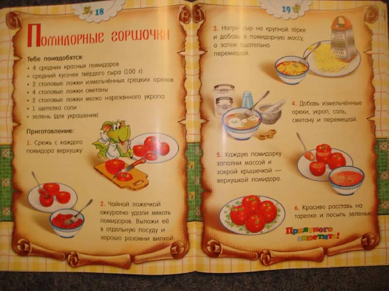 Рецепты для детей читать