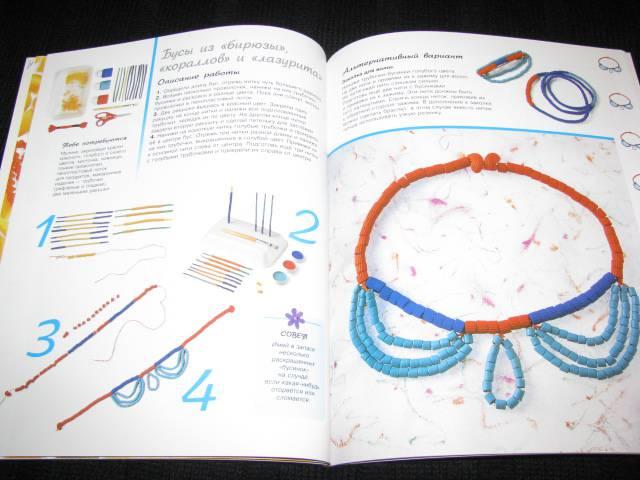 Иллюстрация 8 из 16 для книги поделки из