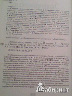 Иллюстрация 1 из 6 для Экономическая теория. Учебник - Амосов, Архипов, Обльшаков | Лабиринт - книги. Источник: Wertlyn