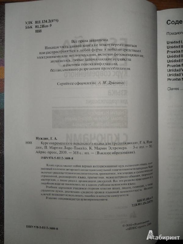 Иллюстрация 1 из 7 для Курс современного испанского языка для продолжающих - Нуждин, Лора-Тамайо, Марин | Лабиринт - книги. Источник: PASO A PASO