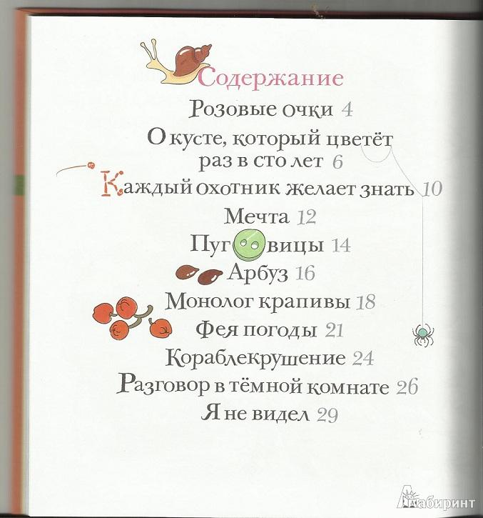 Слова к подарку с цветами