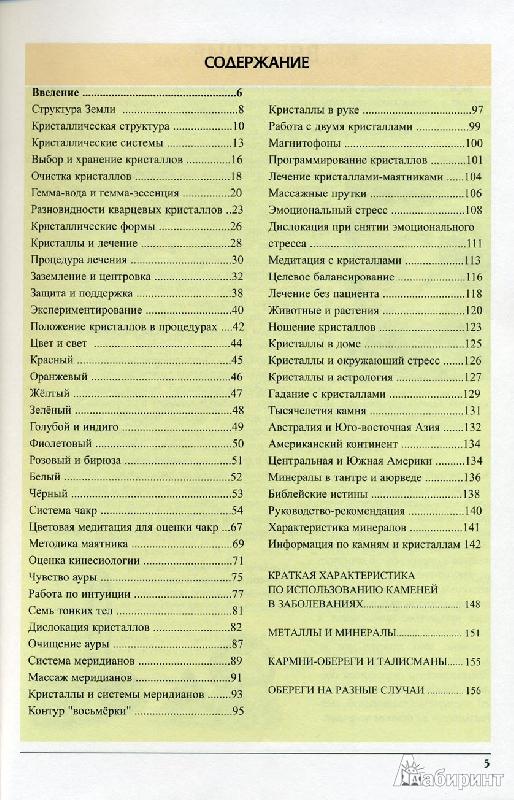 Иллюстрация 1 из 15 для Биоэнергия кристаллов. Основы кристаллолечения - Виталий Зайченко | Лабиринт - книги. Источник: Пелевина  Ирина